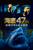 海底47m 古代マヤの死の迷宮(字幕/吹替)