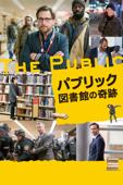 パブリック 図書館の奇跡(字幕版)