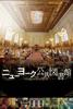 ニューヨーク公共図書館 エクス・リブリス (字幕版)