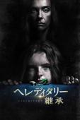 ヘレディタリー 継承 (字幕/吹替)