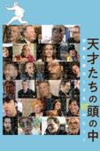 天才たちの頭の中~世界を面白くする107のヒント~ (字幕版)