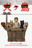 Wes Anderson - Isle of Dogs  artwork