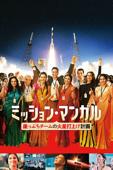 ミッション・マンガル 崖っぷちチームの火星打上げ計画 (字幕版)