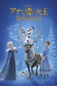 アナと雪の女王/家族の思い出 (字幕版)