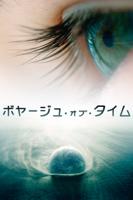 テレンス・マリック - ボヤージュ・オブ・タイム (字幕/吹替) artwork