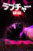 ラプチャー -破裂- (字幕/吹替)