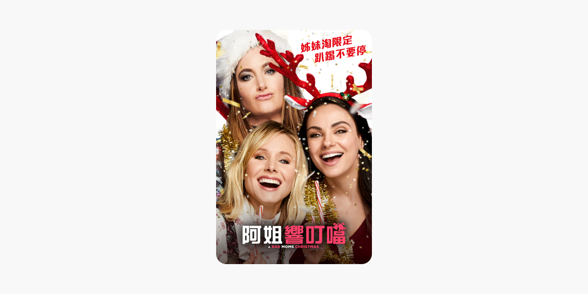 A Bad Moms Christmas Movie Poster.A Bad Moms Christmas On Itunes