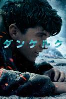 Christopher Nolan - ダンケルク (字幕/吹替) artwork