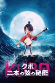 KUBO/クボ 二本の弦の秘密 (字幕/吹替)