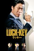LUCK-KEY/ラッキー (字幕版)