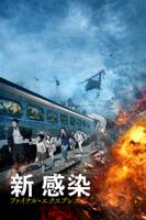 ヨン・サンホ - 新感染 ファイナル・エクスプレス(字幕/吹替) artwork