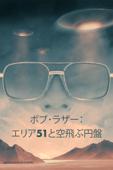 ボブ・ラザー:エリア51と空飛ぶ円盤 (字幕版)