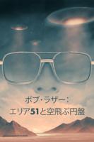 Jeremy Kenyon Lockyer Corbell - ボブ・ラザー:エリア51と空飛ぶ円盤 (字幕版) artwork