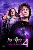 ハリー・ポッターと炎のゴブレット (字幕/吹替)
