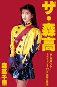 森高千里: 「ザ・森高」ツアー1991.8.22 at 渋谷公会堂