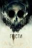 Евгений Абызов - Гости обложка