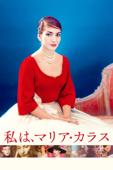 私は、マリア・カラス(字幕版)