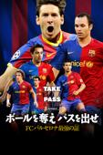 ボールを奪え パスを出せ/FCバルセロナ最強の証 (字幕/吹替)