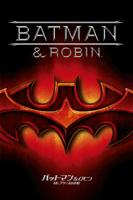 バットマン&ロビン Mr.フリーズの逆襲(字幕版)