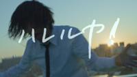 ハレルヤ (Lyric Video)