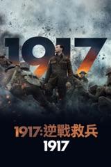 1917:逆戰救兵