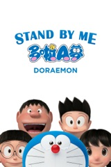 Stand By Me 多啦A夢