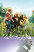 シェイクスピアの庭(字幕版)
