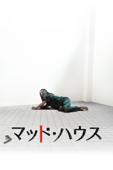 マッド・ハウス (字幕版)