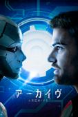 アーカイヴ  (字幕/吹替)