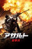 アサルト -狙撃兵-  (字幕/吹替)