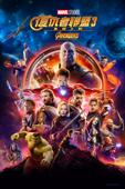 復仇者聯盟3: 無限之戰 Avengers: Infinity War