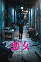 チョン・ビョンギル - 悪女 AKUJO (字幕/吹替) artwork