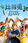 比得兔 (Peter Rabbit)