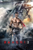 Baaghi 2 - Ahmed Khan