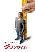 ダウンサイズ (字幕/吹替)