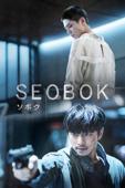 SEOBOK/ソボク(字幕版)