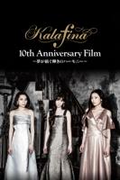 河東茂 - Kalafina 10th Anniversary Film ~夢が紡ぐ輝きのハーモニー~ artwork
