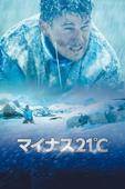 マイナス21℃ (字幕版)