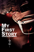 MY FIRST STORY DOCUMENTARY FILM ―全心―