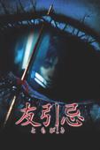 友引忌 (字幕版)