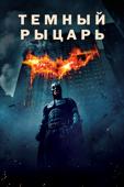 Темный рыцарь (The Dark Knight) [2008]