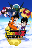 Dragon Ball Z: Movie 2 - The World's Strongest