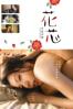 花芯:背德禁戀 - Hiroshi Ando