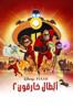 The Incredibles 2 - Brad Bird
