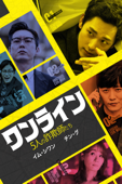 ワンライン/5人の詐欺師たち (字幕版)