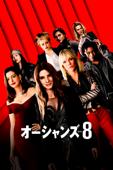 オーシャンズ 8 (字幕/吹替)