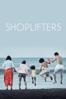 Kore-eda Hirokazu - Shoplifters  artwork