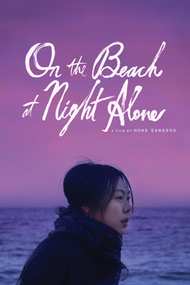 Unknown - On the Beach At Night Alone  artwork