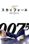 007 / スカイフォール (字幕/吹替)