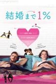 結婚まで1% (字幕版)